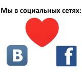 Присоединяйся к GoToAlbania Vkontakte и Facebook!
