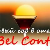 Рождество в отеле Bel Conti
