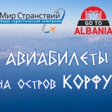 Авиабилеты на Корфу