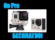 GoPro бесплатно