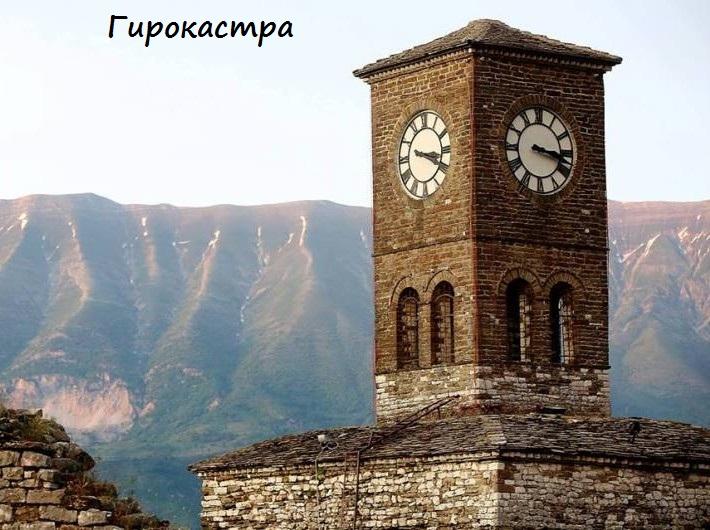 Go To Albania classic tour (7)