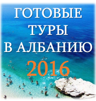 Туры в Албанию 2016