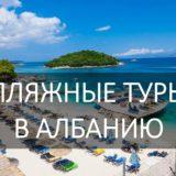 Пляжные туры в Албанию 2017