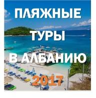 Туры в Албанию 2017