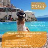 Туры в Албанию из Москвы 2017. Ближайший заезд — 1 июля