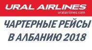 Авиабилеты в Албанию 2017