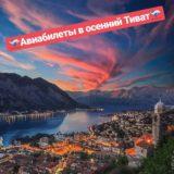 Авиабилеты в Черногорию — осень 2018