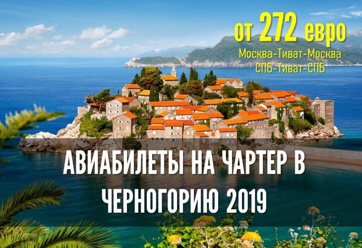 Авиабилеты в Черногорию 2019, чартер в Тиват