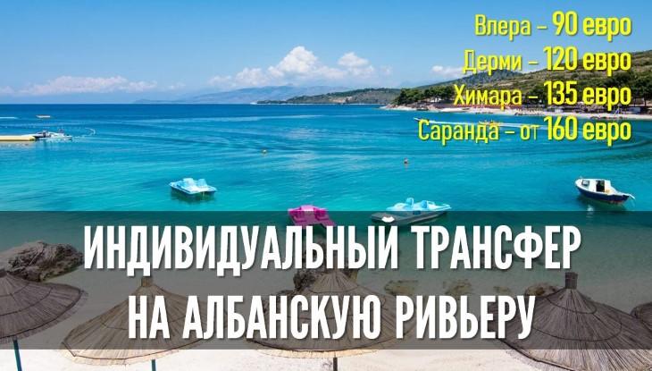 Индивидуальный трансфер на Албанскую Ривьеру