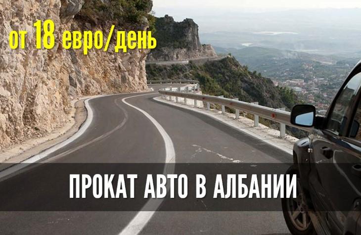Прокат авто в Албании, аренда авто в Тиране 2019