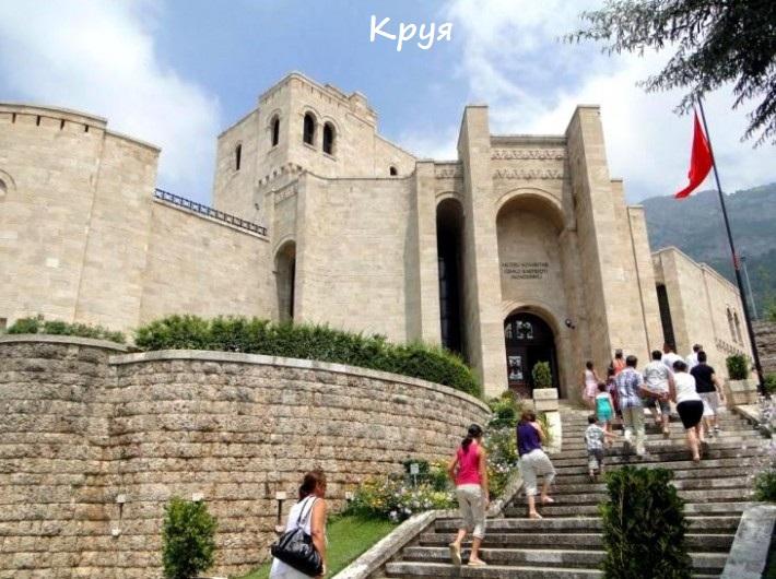 Экскурсионный тур в Албанию осень 2019 (1)