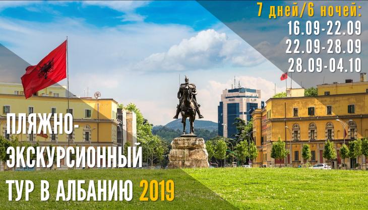 Пляжно-экскурсионный тур в Албанию 2019