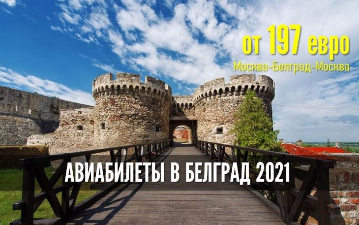 Авиабилеты в Белград (Сербия) 2021