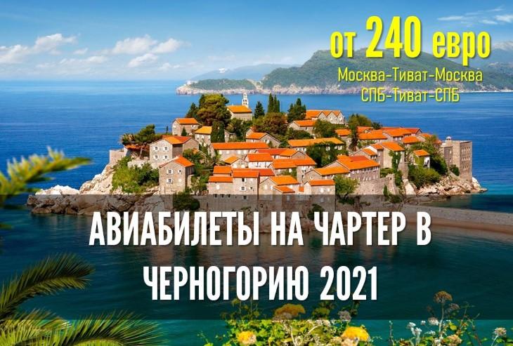 Авиабилеты в Черногорию 2021, чартер в Тиват
