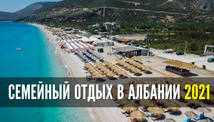 Семейный отдых в Албании 2021
